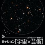 20140606_mot-cosmology