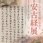 平安古経展_A4チラシ_表_0218_ベタ.indd