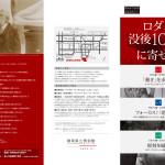 収蔵品展ロダン -B4-OL_表