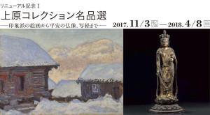 exhibition-image20171103-20180408-1