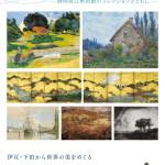 美を旅する ―静岡県立美術館のコレクション