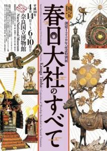 奈良国立博物館 4月
