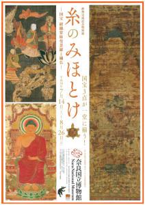 奈良国立博物館 7月